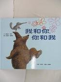 【書寶二手書T9/少年童書_JCY】我和你,你和我_羅倫佐保利