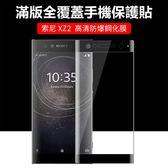索尼 SONY Xperia XZ2 鋼化膜 9H 超薄 絲印 玻璃貼 全屏 滿版 螢幕保護貼 防指紋 防爆 保護膜