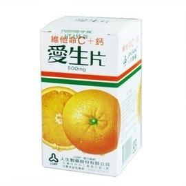 人生製藥-愛生片  維他命C+鈣 (30片/瓶)