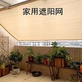 遮陽網 遮陽網家用加密加厚防曬陽光房陽臺庭院樓頂花卉遮陰植物戶外隔熱