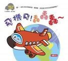 交通工具小繪本:飛機飛!轟轟轟~   (OS小舖)