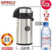 【4.0L內外不銹鋼】助家樂氣壓式熱水瓶家用不銹鋼按壓式暖壺