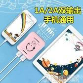 行動電源 便攜式充電寶迷你可愛卡通超萌小巧蘋果 科技藝術館