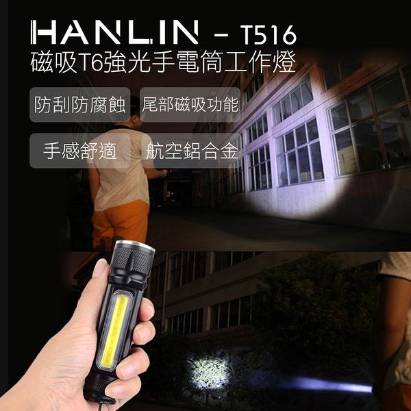 【 全館折扣 】 COB 工作燈 磁吸式 T6 強光手電筒 磁吸T6強光手電筒工作燈 HANLIN05T516