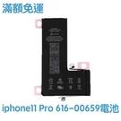 含稅附發票【贈4大禮+玻璃貼1元】iPhone11 Pro 電池 iPhone 11 Pro 電池 3046mAh