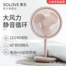 solove素樂小風扇可充電辦公室宿舍學生桌上床上usb小型家用搖頭便攜式大風力  一米陽光