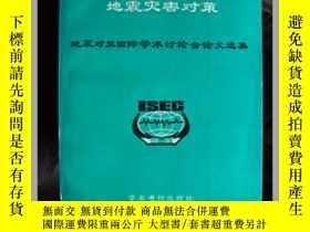 二手書博民逛書店地震災害對策---地震對策國際學術討論會論文選集罕見貨架10 3