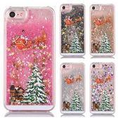 [24hr-現貨快出] 手機殼 聖誕老人 聖誕樹 聖誕節 閃粉 流沙殼 交換禮物 送禮 潮 蘋果 iPhone 7/8 plus i7