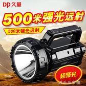 LED強光手電筒可充電探照燈超亮戶外巡邏多功能手提燈家用「千千女鞋」