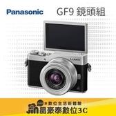 Panasonic DMC GF9 K鏡組 晶豪野3C 專業攝影 平輸