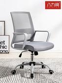 八九間辦公椅電腦椅轉椅學習椅子書房凳子書桌靠背家用簡約職員椅YYP 町目家