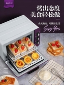 LO-15L電烤箱家用烘焙多功能全自動小烤箱小型烤箱【免運快出】