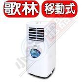 歌林 Kolin 【KD-201M03】 3-4坪移動式空調冷氣