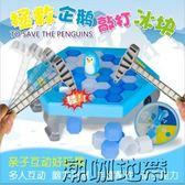 兒童遊戲桌遊破冰台拆墻游戲桌游親子互動益智玩具「潮咖地帶」