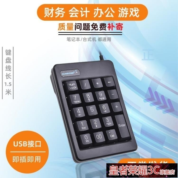 小鍵盤 筆電外接數字鍵盤小鍵盤電腦數字小鍵盤財務小鍵盤迷你數字鍵盤 現貨