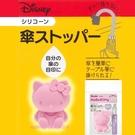 asdfkitty*KITTY矽膠傘柄止滑套/拐杖傘握把防滑套-雨傘洋傘都可用-日本正版商品