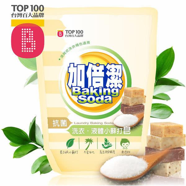 加倍潔 洗衣液體小蘇打皂(抗菌配方) 補充包 1800gm