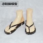 無縫拇指一雙女腳棉絲船襪涼鞋模型拍照模特展示塑料拍照足模艾美 衣櫥