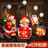 聖誕節裝飾品場景布置節日裝扮小掛件櫥窗商鋪發光燈【淘嘟嘟】