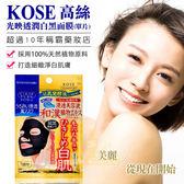日本 KOSE 高絲光映透潤白黑面膜(單片)