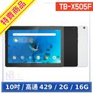 【限時特價】 Lenovo Tab M10 TB-X505F 10吋 【刷卡,送保護貼】 平板 (2G/16G)