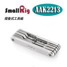 【EC數位】SmallRig AAK2213 摺疊式工具組 折疊螺絲刀板手 扳手套裝 工具組