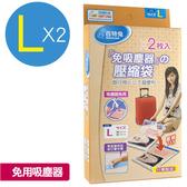 百特兔免吸塵器壓縮袋2入L(約50x70cm) / VB7439