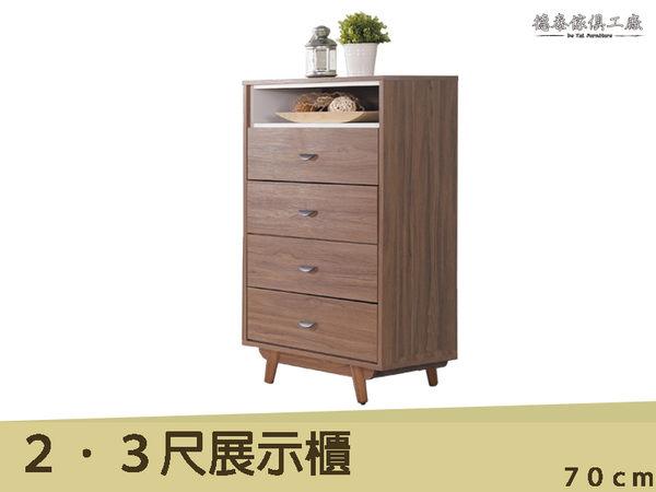 【德泰傢俱工廠】蘿拉2.3尺柚木展示櫃A003-176-2