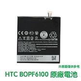 含稅附發票【送4大好禮】HTC Desire 826 820 820U 820S 820W 原廠電池 BOPF6100