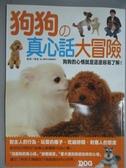 【書寶二手書T7/寵物_YJZ】狗狗的真心話大冒險_鳴海治