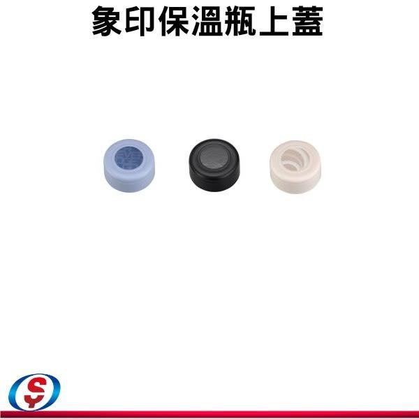【象印保溫瓶上蓋】BB307801L 適用:SM-AFE35/50【信源】