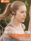 GUOER/果兒電子 J22藍牙耳機運動無線雙耳掛耳式小米oppo通用跑步【帝一3C旗艦】