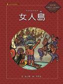 阿美族的故事:女人島(附國語版故事CD)