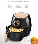Ashton/AF260智慧無油煙空氣炸鍋 電炸鍋 電烤箱家用薯條機 新年禮物YYJ