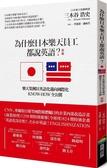 為什麼日本樂天員工都說英語?(改版):樂天集團以英語化邁向國際...【城邦讀書花園】