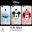 [專區兩件七折] MIUI 小米Max 迪士尼 透明 手機殼 手機套 背景彩繪 史迪奇米奇米妮 卡通 保護殼