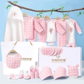 新生兒套裝初生嬰兒衣服0-3個月純棉寶寶用品春夏秋滿月送禮禮盒