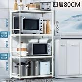 白色烤漆不鏽鋼四層置物架80cm 電器架 烤箱架 微波爐架 不鏽鋼廚房收納架【Y10026】快樂生活網