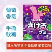 日本味覺堂 手撕軟糖 葡萄口味 32.9G