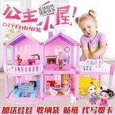 店慶優惠兩天-兒童過家家拼裝娃娃屋別墅女孩禮物套裝公主夢幻城堡房子模型玩具