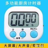 廚房計時器提醒器商用烘焙家用大聲音學生學習定時器電子倒計時器QM『艾麗花園』