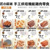 【六包組】*King WANG*匠の嚴選《手工烘培機能雞肉零食》多種口味可選 犬零食