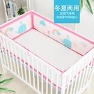 嬰兒床床圍夏季透氣防撞網圍四季通用可拆洗寶寶新生兒床上用品薄 小山好物