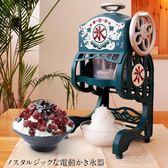 日本櫻桃小丸子家用電動刨冰機雪花冰機綿綿冰機冰沙自動碎冰