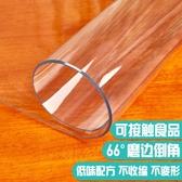 透明軟玻璃桌布防水防燙塑料茶幾布餐桌墊pvc正長方形臺布水晶板   麻吉鋪