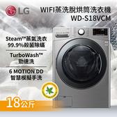 【24期0利率+基本安裝+舊機回收】LG 樂金 WD-S18VCM WIFI滾筒洗衣機 (蒸洗脫烘) 典雅銀 18公斤 公司貨