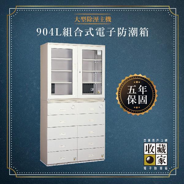 【收藏家】 904公升 MD-2000 組合式大型除濕主機電子防潮箱 (單眼專用/防潮盒) 公司住家皆宜
