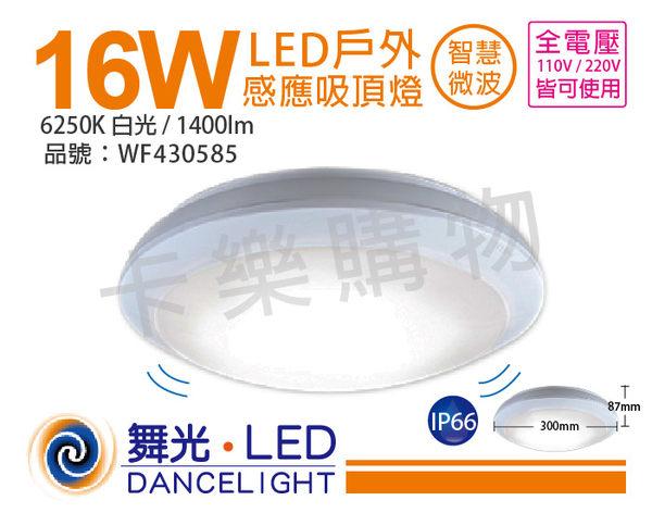 舞光 LED 16W 6250K 白光 全電壓 感應吸頂燈 _ WF430585