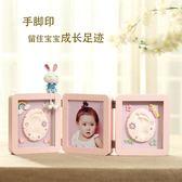 金豬迎新 寶寶手足印泥手腳印手印泥手模相框紀念品嬰兒新生兒滿月百天禮物