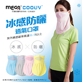 【MEGA COOUV】防曬涼感口罩 UV-502 口罩 防曬口罩